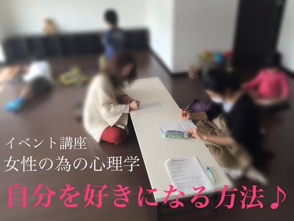 イベント講座のご報告☆