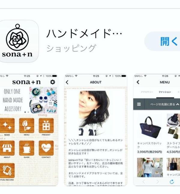 ショップアプリ完成!