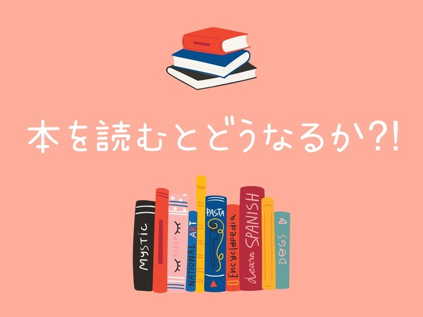 本を読むとどうなるか?!