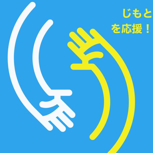 ☆川崎じもと応援券☆