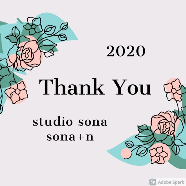 2020年。感謝。