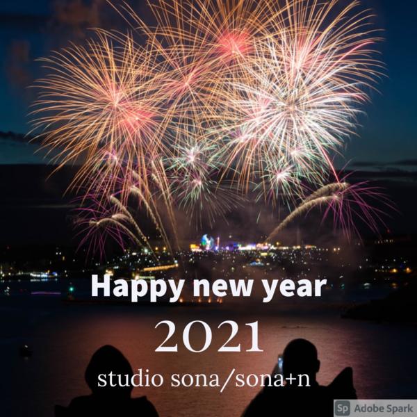 謹賀新年2021年〜ホテル泊