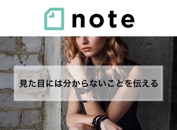 5日目…note再開しました!!