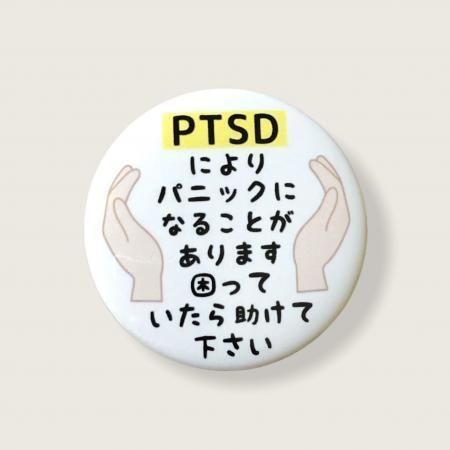 PTSDバッジ