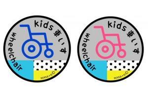 kids車いすマークステッカー