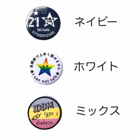 オリジナル缶バッジ(IDDM・Autism・21t)