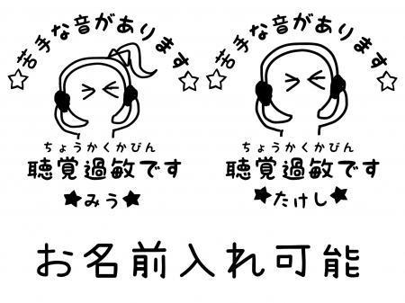 聴覚過敏のバッジ